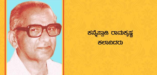 Kannapadi Ramakrishna