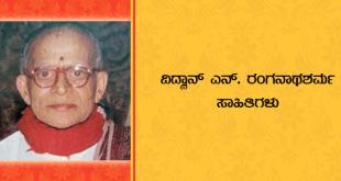 N Ranganathsharma
