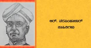 R Narasimhachar