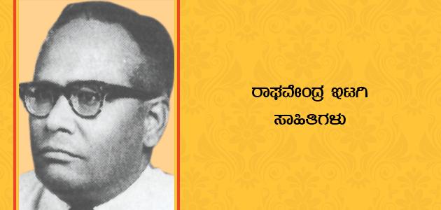 Raghavendra Itagi