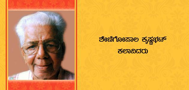 Sheni Gopalakrishna Bhat