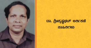 Srikrishnabhat Arthikaje