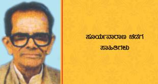 Suryanarayana Chadaga
