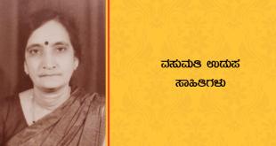 Vasumathi Udupi
