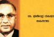 Bhujedra Mahishavadi