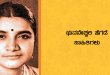Bhuvaneshwari Hegde
