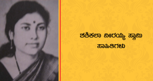Shashikala Veeraiah Swami