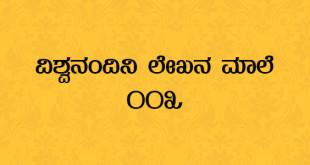 vishwanandini-003