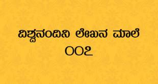 vishwanandini-007