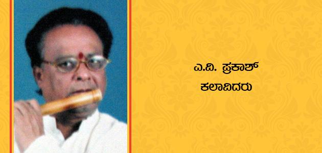 A V Prakasha