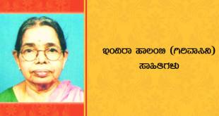 Indira Halambi